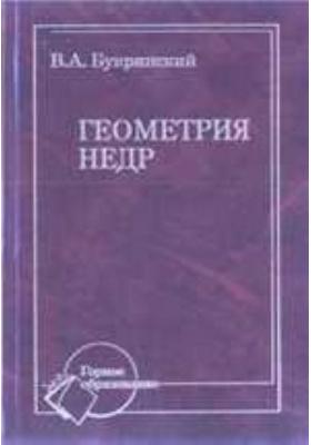 Геометрия недр: учебник для вузов