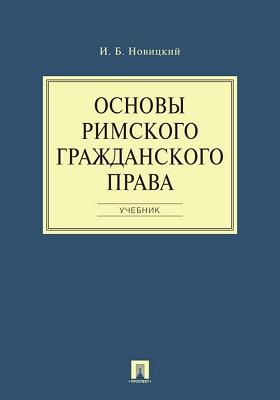 Основы римского гражданского права: учебник