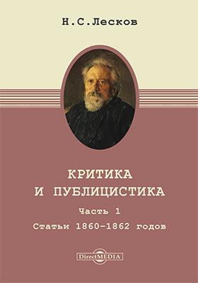 Критика и публицистика, Ч. 1. Статьи 1860–1862 гг