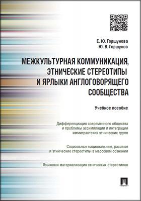 Межкультурная коммуникация и этнические стереотипы и ярлыки англоговорящего сообщества: учебное пособие