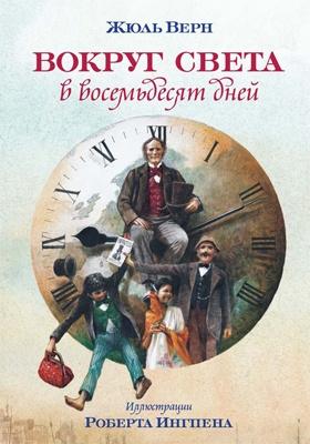 Вокруг света в восемьдесят дней: роман
