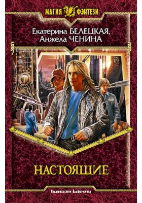 Настоящие : Фантастический роман