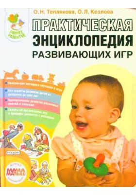 Практическая энциклопедия развивающих игр