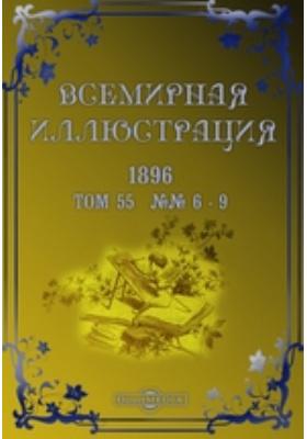 Всемирная иллюстрация: журнал. 1896. Т. 55, №№ 6-9
