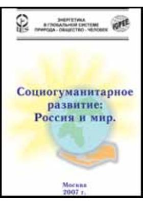 Социогуманитарное развитие : Россия и мир