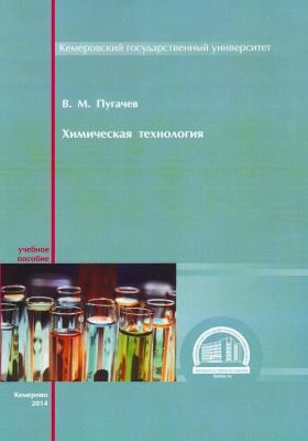 Химическая технология: учебное пособие