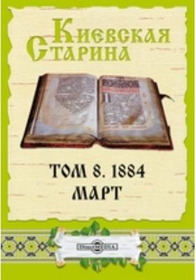 Киевская Старина. 1884. Т. 8, Март