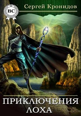 Приключения Лоха : фантастический роман: художественная литература