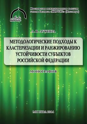Методологические подходы к кластеризации и ранжированию устойчивости субъектов Российской Федерации: монография