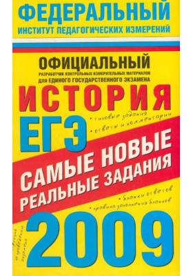 ЕГЭ-2009. История. Реальные задания
