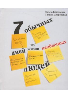 Семь обычных дней из жизни необычных людей : 2-е издание, исправленное и дополненное