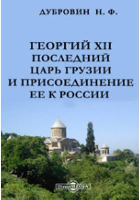 Георгий XII последний царь Грузии и присоединение ее к России