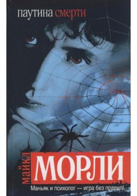 Паутина смерти = Spider : Роман