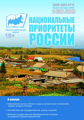 Национальные приоритеты России : научный журнал: журнал. 2018. № 3(30)
