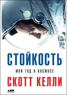 Стойкость : мой год в космосе: научно-популярное издание