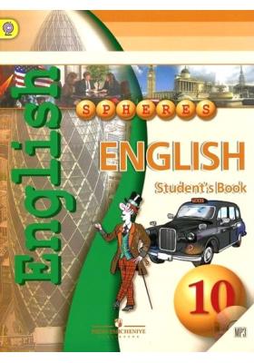 English 10. Student's Book = Английский язык. 10 класс (+ CD-ROM) : Учебник для общеобразовательных организаций с приложением на электронном носителе. ФГОС