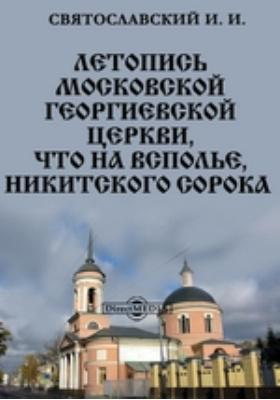 Летопись московской Георгиевской церкви, что на Всполье, Никитского Сорока