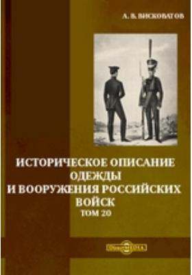 Историческое описание одежды и вооружения российских войск. Т. 20