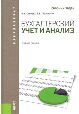 Бухгалтерский учет и анализ. Сборник задач : Учебное пособие