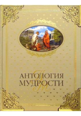 Антология мудрости