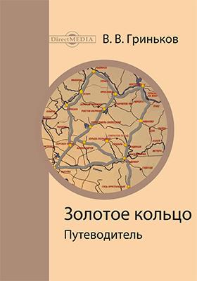 Золотое кольцо : путеводитель: справочник