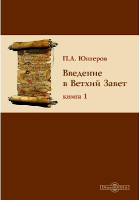 Введение в Ветхий Завет. Кн. 1