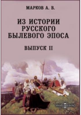 Из истории русского былевого эпоса. Вып. II