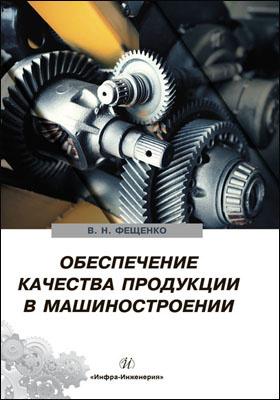 Обеспечение качества продукции в машиностроении: учебник