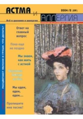 Астма и Аллергия. 2004. № 2
