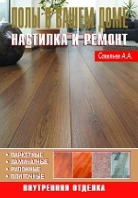 Полы в вашем доме : Настилка и ремонт