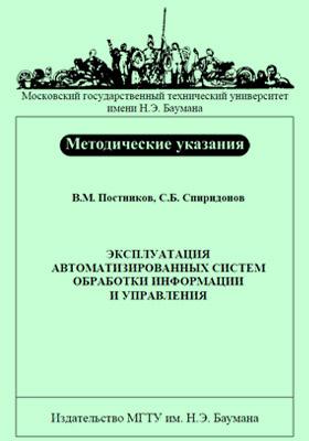 Эксплуатация автоматизированных систем обработки информации и управления : Методические указания к выполнению лабораторных работ: учебное издание