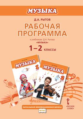 Рабочая программа к учебникам Д.А. Рытова «Музыка». 1—2 классы: методическое пособие