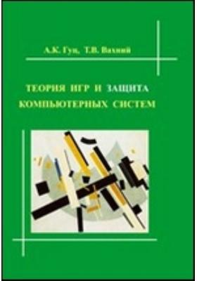 Теория игр и защита компьютерных систем: методические указания