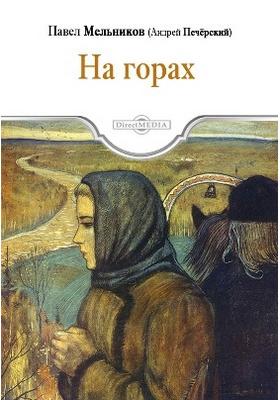 На горах: художественная литература