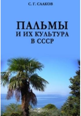 Пальмы и их культура в СССР
