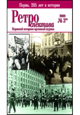 Ретроспектива. 2008. № 3(8)