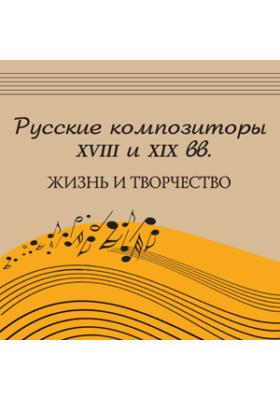 Русские композиторы XVIII и XIX вв.: жизнь и творчество