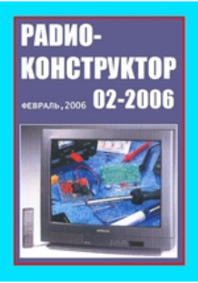 Радиоконструктор. 2006. № 2