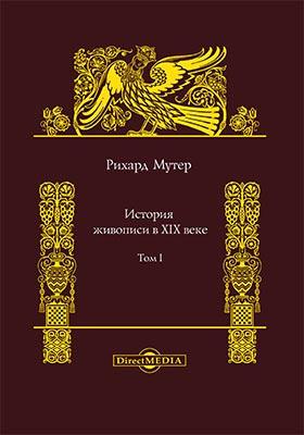 История живописи в XIX веке: монография. Том 1