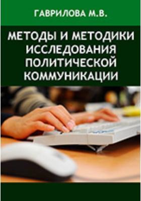 Методы и методики исследования политической коммуникации: учебное пособие
