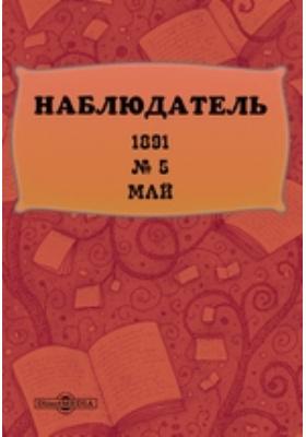 Наблюдатель: журнал. 1891. № 5, Май