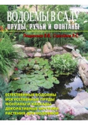 Водоемы в саду : Пруды, ручьи и фонтаны