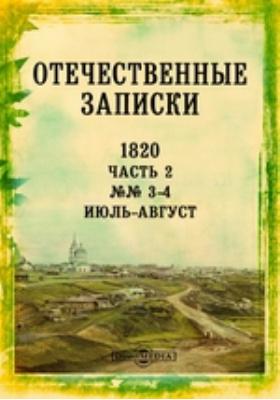 Отечественные записки: журнал. 1820. №№ 3-4, Июль-август, Ч. 2