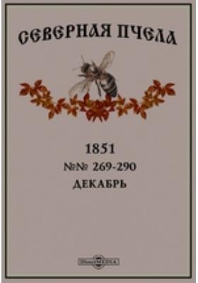 Северная пчела: журнал. 1851. №№ 269-290, Декабрь