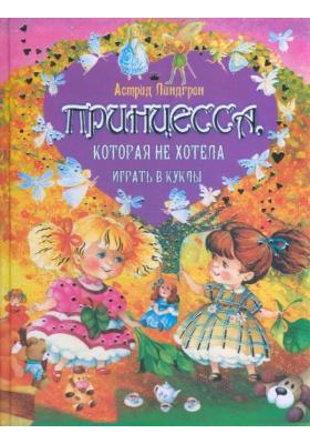 Принцесса, которая не хотела играть в куклы : Сказки