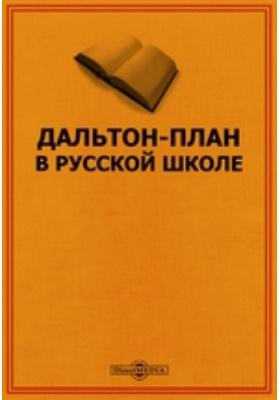 Дальтон-план в русской школе