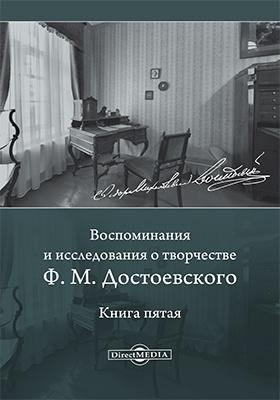 Воспоминания и исследования о творчестве Ф. М. Достоевского. Кн. 5