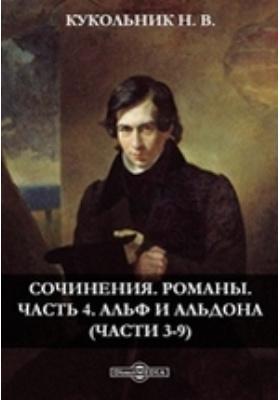 Сочинения : Романы: художественная литература, Ч. 4. Альф и Альдона (части 3-9)