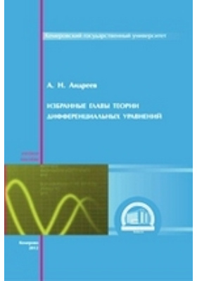 Избранные главы теории дифференциальных уравнений: учебное пособие