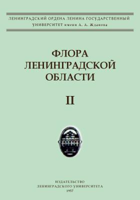 Флора Ленинградской области. Вып. 2